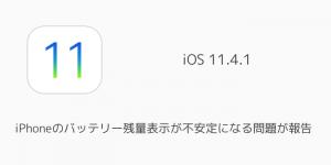 【iOS11.4.1】iPhoneのバッテリー残量表示が不安定になる問題が報告