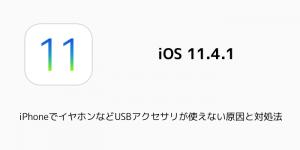 【iPhone&iPad】アプリセール情報 – 2018年7月10日版