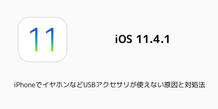 【iOS11.4.1】iPhoneでイヤホンなどUSBアクセサリが使えない原因と対処法