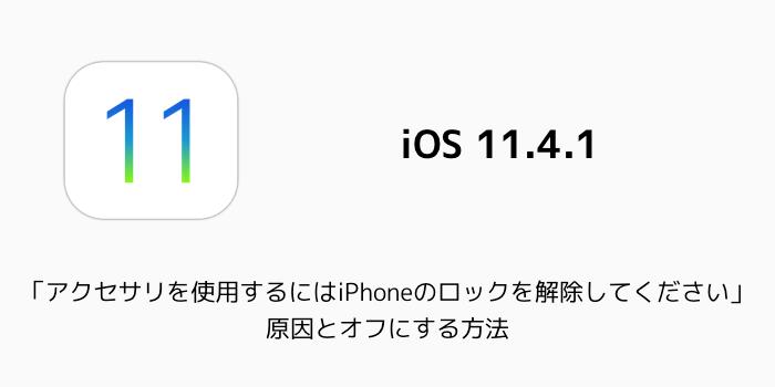 iOS11.4.1】「アクセサリを使用...