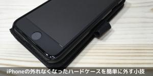 【iPhone】外れないハードケースの簡単な外し方
