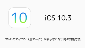 【iPhone】Wi-Fiのアイコン(扇マーク)が表示されない時の対処方法