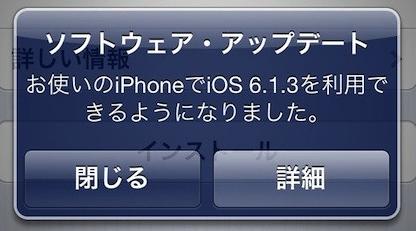 【iOSアップデート】iOS 6.1.3【新たなバグ情報あり】
