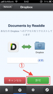 Documents by Readdle DropBox 005