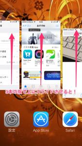 【iOS7】AirDropで別の端末にファイルを送信する方法