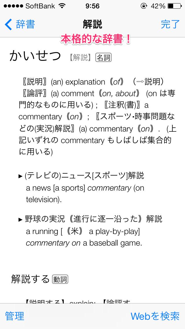【iOS7】英語の大文字を入力する方法