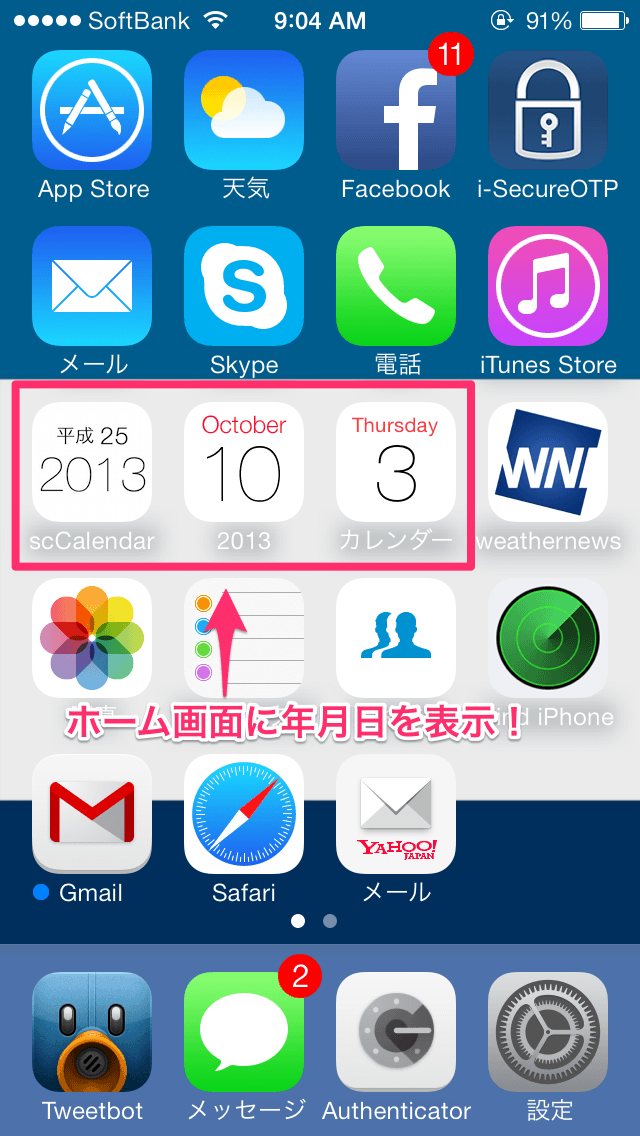 【iOS7】バッテリーが消耗する原因はi.softbank.jpのメールかも!?
