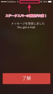 【疑問】iOS7から追加されたiTunesRadioはどこにあるの?