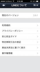 【LINE】3.9.1にアップデートは危険?トーク履歴が消えた!