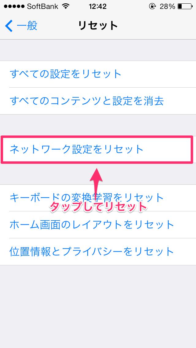 【iOS7】通話中に勝手にスピーカーに切り替わる不具合