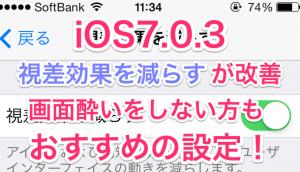 【iOS7】iOS7.0.3で「餃子」を「ぎょうざ」で変換できるように!