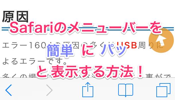 【iOS7】暇つぶしに最適!Safariの共有リンク機能の使い方