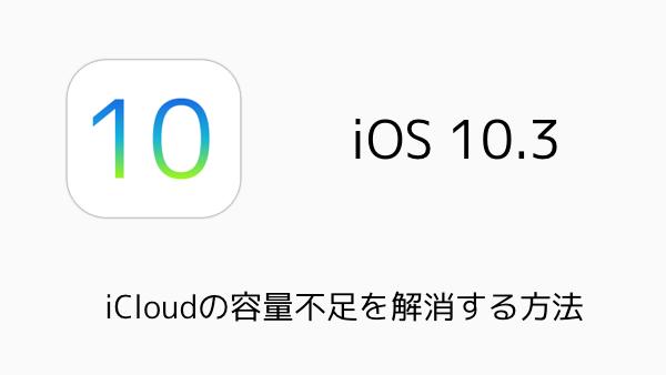 【iOS7】iPhoneの使用容量を簡単に確認してアプリを削除する方法