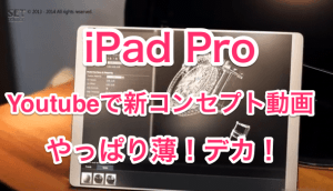 【iPad Pro】Youtubeで新コンセプト動画が公開!薄ッ!