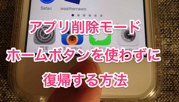 【iPhone&iPad】アプリセール情報 – 2014年1月26日版
