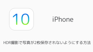 【iPhone】HDR撮影で写真が2枚保存されないようにする方法