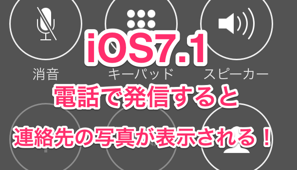 【iPhone&iPad】アプリセール情報 – 2014年3月11日版