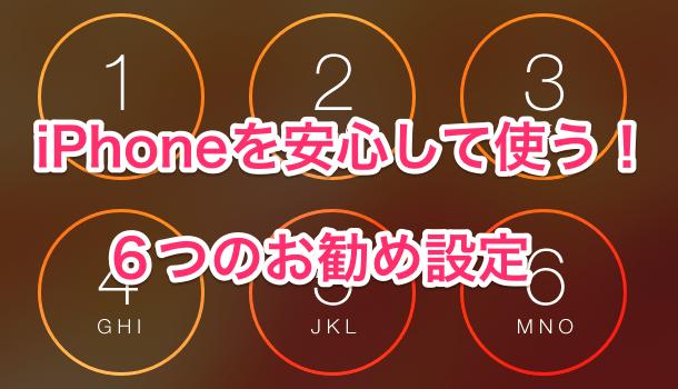 【iPhone&iPad】アプリセール情報 – 2014年3月1日版