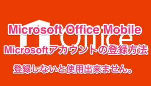 【アプリ】Microsoft Office Mobile – Wordの使い方