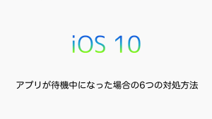 【iPhone】アプリが待機中になった場合の6つの対処方法