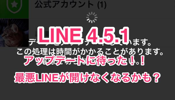 【LINE】LINEを使ったいじめを実体験出来るサイト – チャットログ