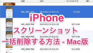 【iPhone&iPad】アプリセール情報 – 2014年7月25日版