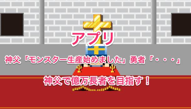 【アプリ】ぼくらの秘密基地 – 開発元はアルパカにいさん!
