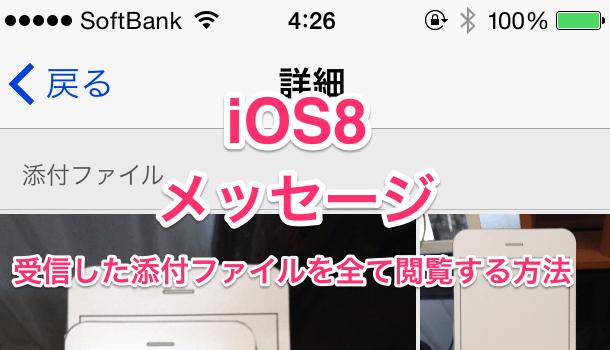 【iOS8】マルチタスク画面の連絡先「よく使う項目」を変更する方法