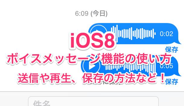 【iOS8】メールでフラグやアーカイブ、未開封は横スワイプが便利!