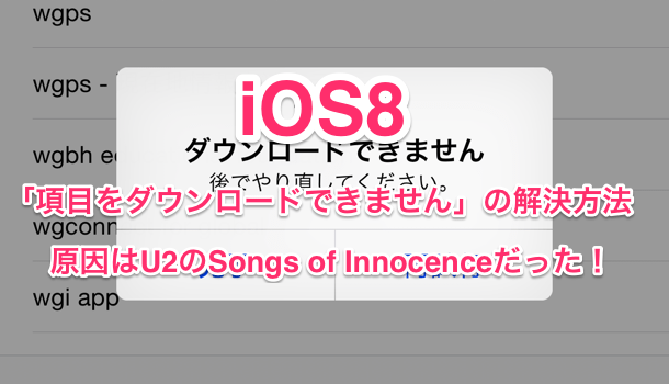 【iOS8】Safariの検索候補に表示されるAppStoreやWikipediaを非表示にする方法
