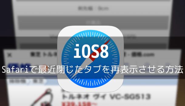 【iPhone&iPad】アプリセール情報 – 2014年10月5日版