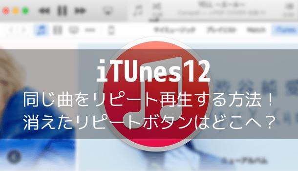【iTunes12】iPhoneやiPadで購入した項目を転送する方法 – 右クリックメニューから転送は出来ない!