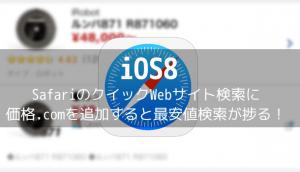 【iPhone&iPad】アプリセール情報 – 2014年10月28日版