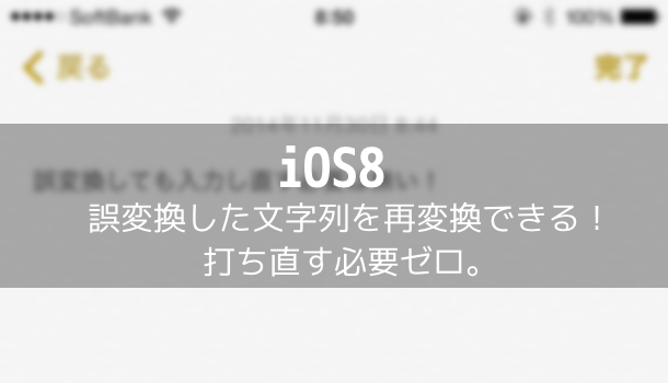 【iPhone6 / Plus】iPhoneやiPad本体の保証状況と保証期間を調べる方法