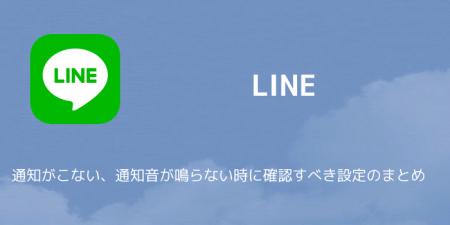 【LINE】通知がこない、通知音が鳴らない時に確認すべき設定のまとめ