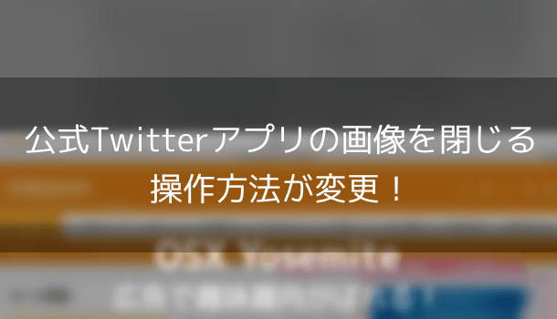 【LINE】ゲームのメッセージ通知をオフ(拒否)にする設定方法