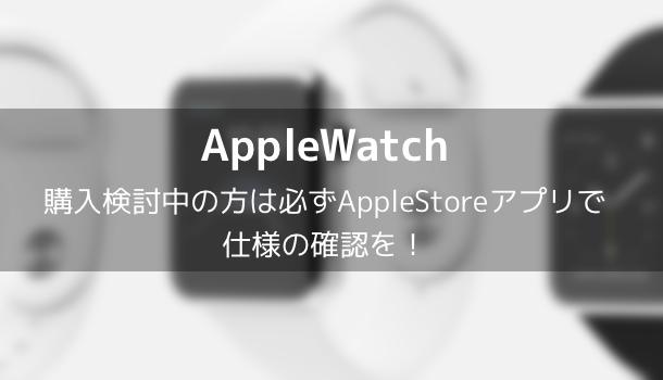 【Tips】AppStoreやiTunesStoreに接続が出来ない時に原因を見極める方法