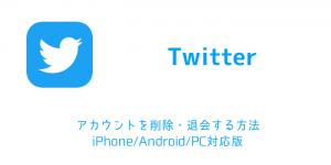 【Twitter】アカウントを削除・退会する方法 iPhone/Android/PC対応版