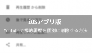 【iPhone】Yahoo!キーボード 1.0.7アップデートで擬似インライン入力に対応