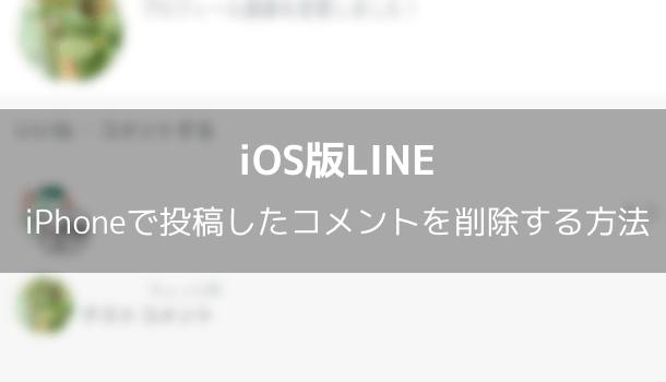 【iPhone】i.softbank.jpのパスワードを忘れた時の再設定方法