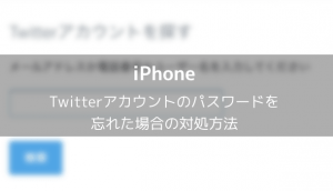 【iOS8.3】iPhone6 Plusで受信メールを一括削除する方法