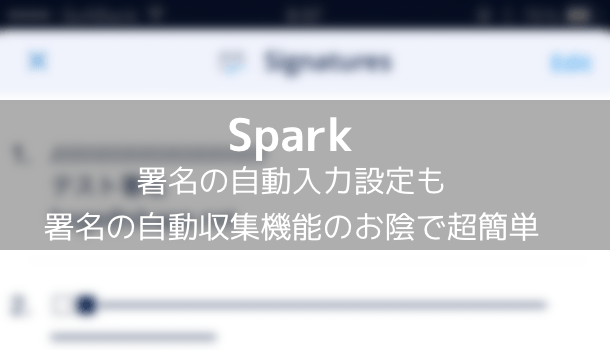 【アプリ】多機能メーラーアプリ「Spark」がアップデートで日本語をサポート