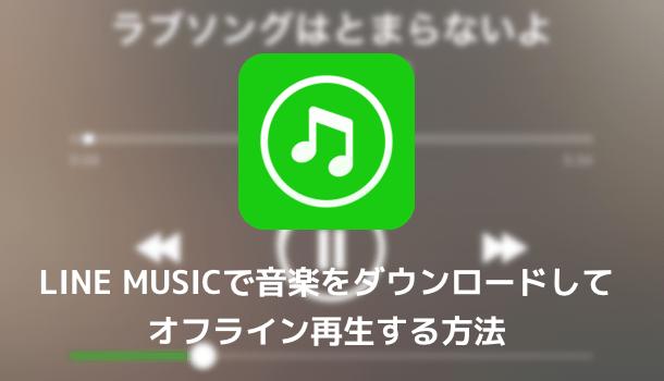 【iPhone】LINE MUSICで音楽をダウンロードしてオフライン再生する方法