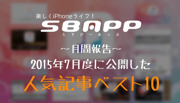 【月間報告】SBAPPで2015年7月度に公開した人気記事ベスト10