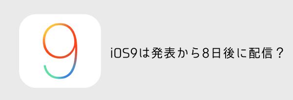 ios9 (1)