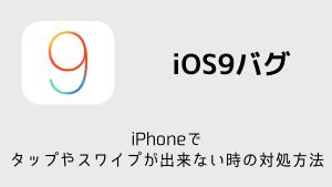 【iOS9バグ】iPhoneでタップやスワイプが出来ない時の対処方法