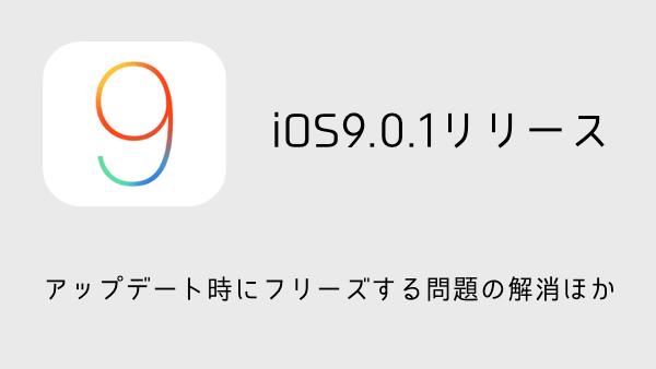 【iPhone&iPad】アプリセール情報 – 2015年9月23日版