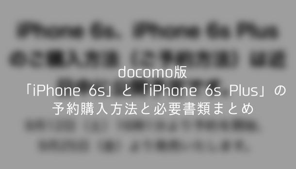 【iPhone&iPad】アプリセール情報 – 2015年9月11日版