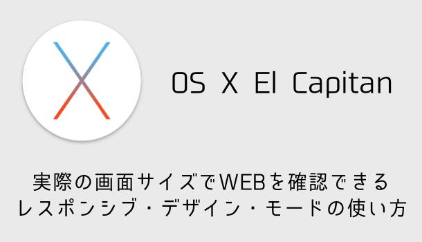 【OS X El Capitan】実際の画面サイズでWEBを確認できるレスポンシブ・デザイン・モードの使い方
