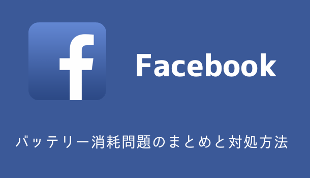 【iPhone】Facebookアプリのバッテリー消耗問題の詳細と対処方法